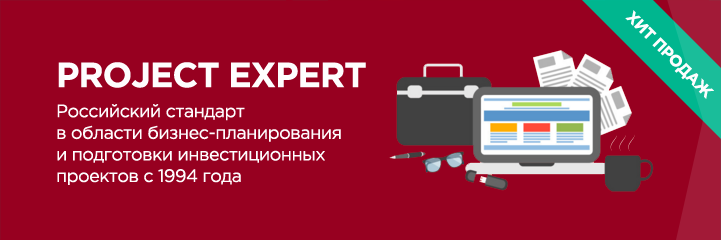 PROJECT EXPERT 7.55 СКАЧАТЬ БЕСПЛАТНО